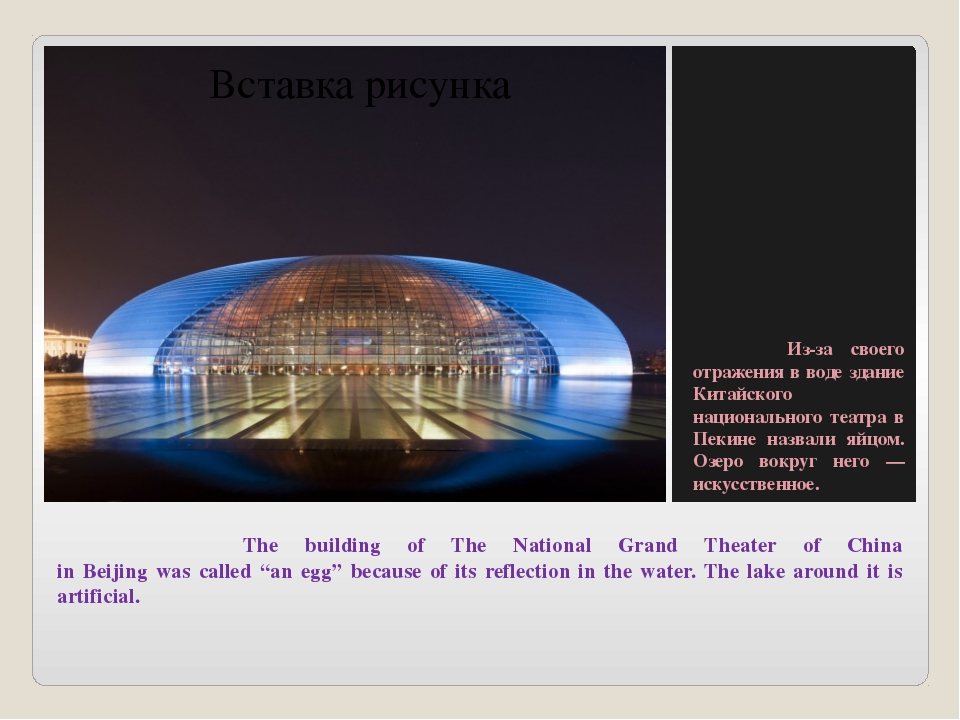 "The building of The National Grand Theater of China in Beijing was called ""a..."