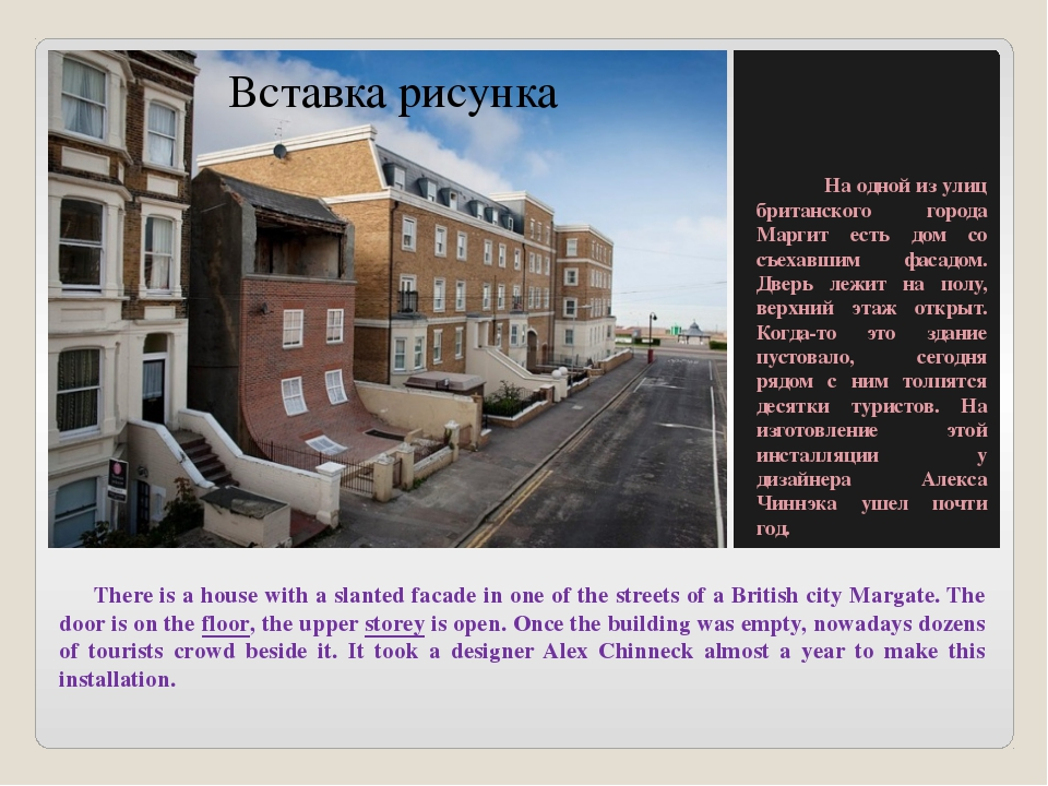 There is a house with a slanted facade in one of the streets of a British ci...