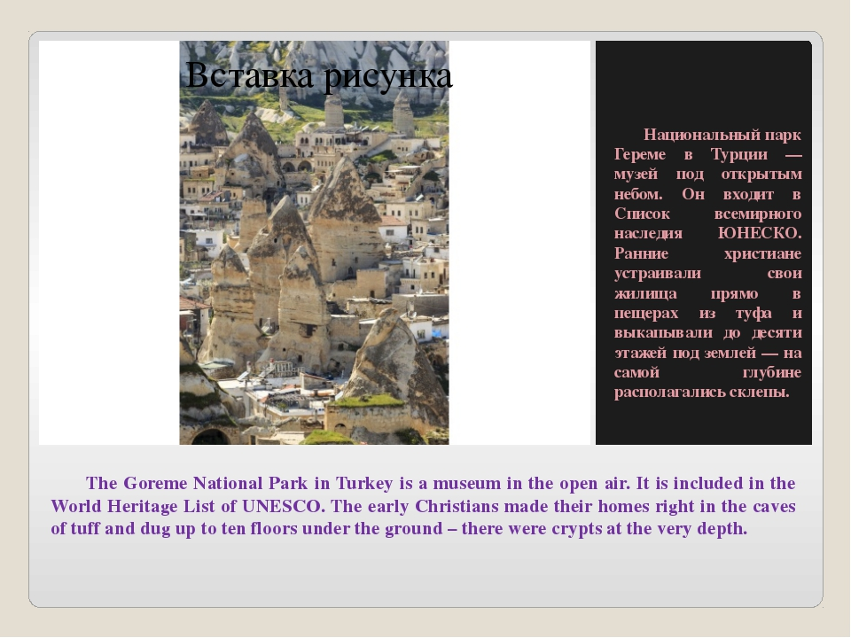 The Goreme National Park in Turkey is a museum in the open air. It is includ...