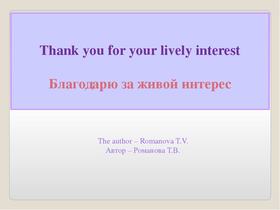 Thank you for your lively interest Благодарю за живой интерес The author – Ro...
