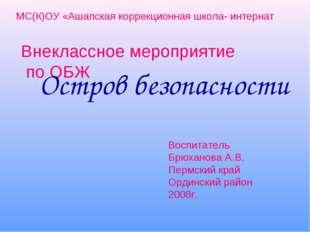 Внеклассное мероприятие по ОБЖ Остров безопасности МC(К)ОУ «Ашапская коррекци
