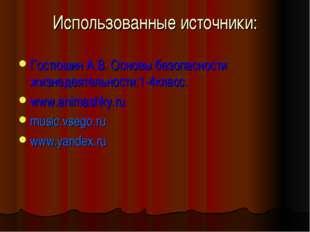 Использованные источники: Гостюшин А.В. Основы безопасности жизнедеятельности