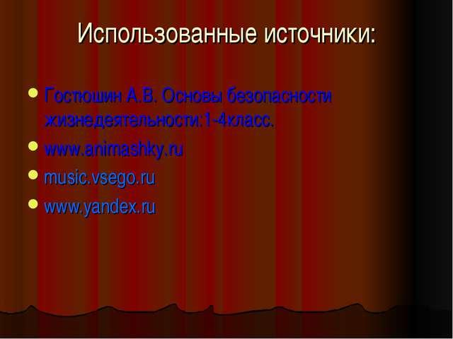 Использованные источники: Гостюшин А.В. Основы безопасности жизнедеятельности...
