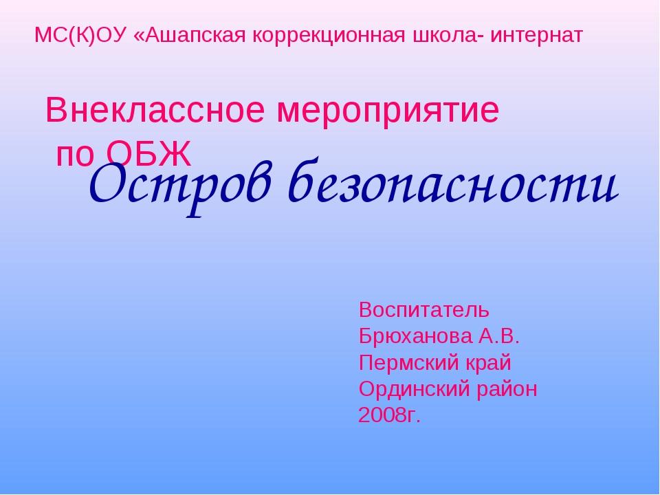 Внеклассное мероприятие по ОБЖ Остров безопасности МC(К)ОУ «Ашапская коррекци...