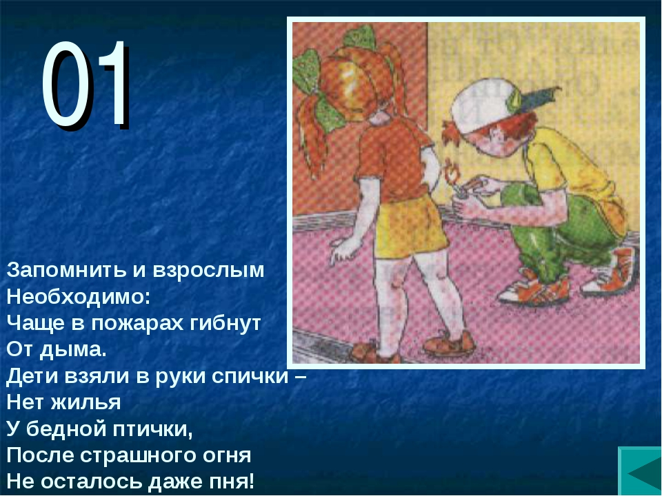 01 Запомнить и взрослым Необходимо: Чаще в пожарах гибнут От дыма. Дети взяли...