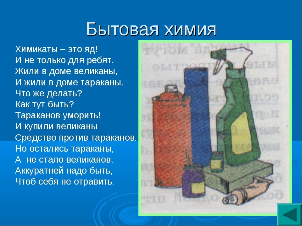 Бытовая химия Химикаты – это яд! И не только для ребят. Жили в доме великаны,...
