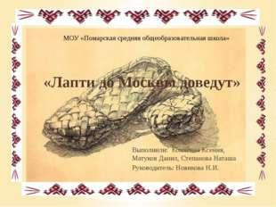 МОУ «Помарская средняя общеобразовательная школа» «Лапти до Москвы доведут»