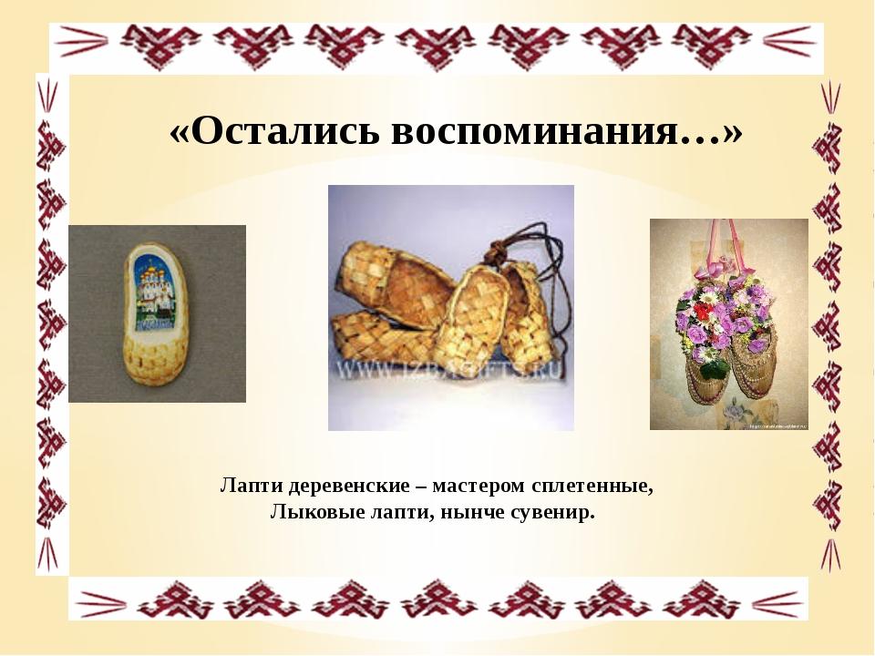 «Остались воспоминания…» Лапти деревенские – мастером сплетенные, Лыковые лап...