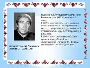 Копцев Геннадий Романович 26.10 1942— 28.09. 1994 Родился в д. Куруктуры (Ку