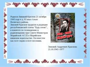 . Родился Зиновий Краснов 21 октября 1943 году в д. Кӱшыл Азъял Волжского ра