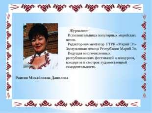 Журналист. Исполнительница популярных марийских песен. Редактор-комментатор