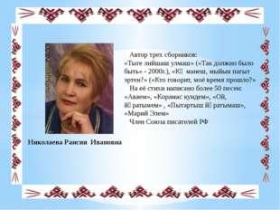 Николаева Раисия Ивановна Автор трех сборников: «Тыге лийшаш улмаш» («Так до