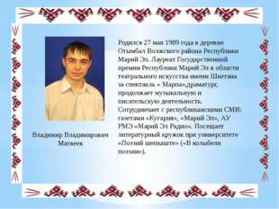 Владимир Владимирович Матвеев Родился 27 мая 1989 года в деревне Отымбал Вол