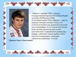 Родился 1 декабря 1983 г. Лауреат Государственной премии Республики Марий Эл