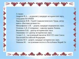 А также: Андреев И.А. – журналист, кандидат исторических наук, сотрудник МАР