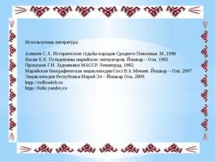 Используемая литература: Алишев С.Х. Исторические судьбы народов Среднего По