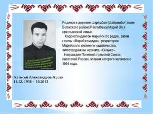 Алексей Александров-Арсак 11.12. 1938 - 10.2013 Родился в деревне Шарембал (