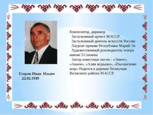 Композитор, дирижер Заслуженный артист МАССР Заслуженный деятель искусств Ро