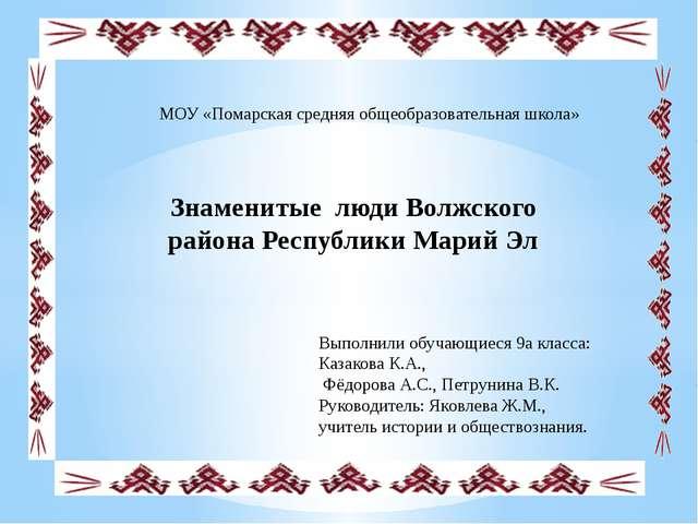 Знаменитые люди Волжского района Республики Марий Эл МОУ «Помарская средняя о...