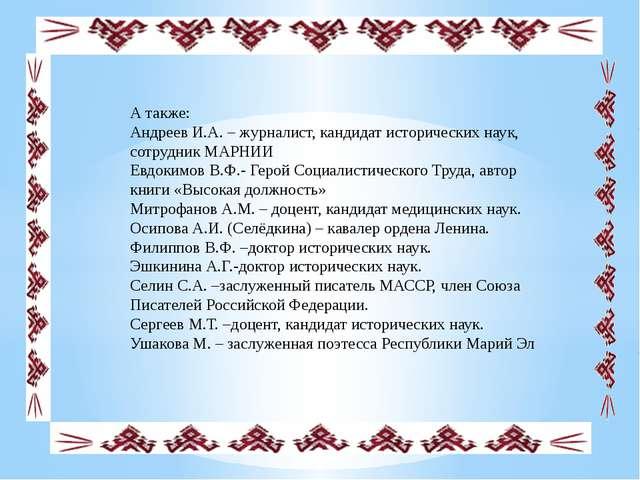 А также: Андреев И.А. – журналист, кандидат исторических наук, сотрудник МАР...