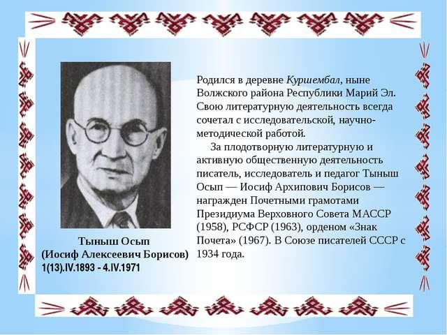 Родился в деревнеКуршембал,ныне Волжского района Республики Марий Эл. Свою...