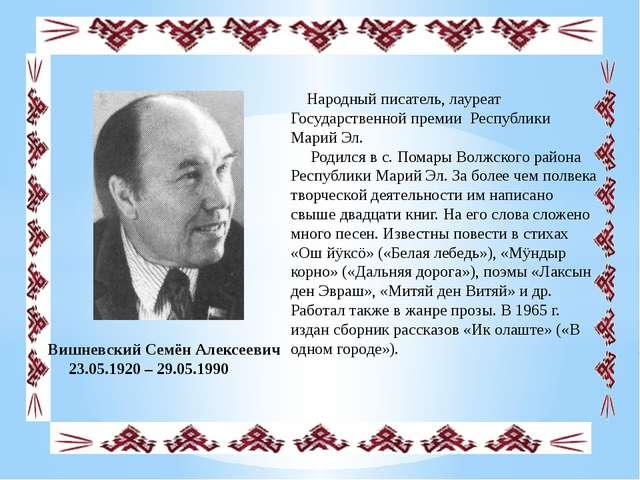 Вишневский Семён Алексеевич 23.05.1920 – 29.05.1990 Народный писатель, лауре...