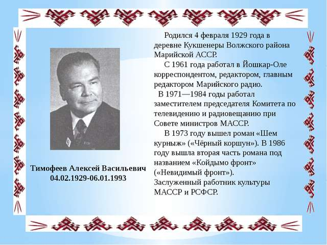 Родился 4 февраля 1929 года в деревне Кукшенеры Волжского района Марийской А...