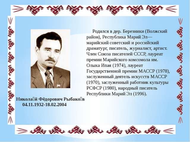 Никола́й Фёдорович Рыбако́в 04.11.1932-18.02.2004 Родился в дер. Березники (...