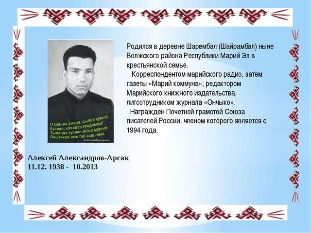 Алексей Александров-Арсак 11.12. 1938 - 10.2013 Родился в деревне Шарембал (...