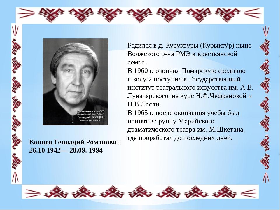 Копцев Геннадий Романович 26.10 1942— 28.09. 1994 Родился в д. Куруктуры (Ку...