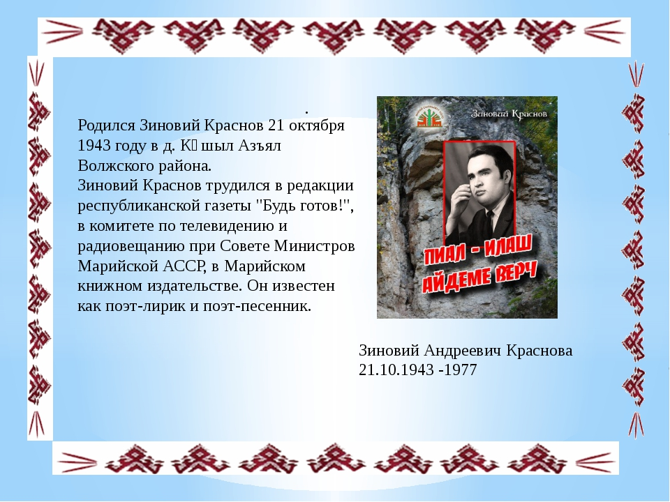 . Родился Зиновий Краснов 21 октября 1943 году в д. Кӱшыл Азъял Волжского ра...