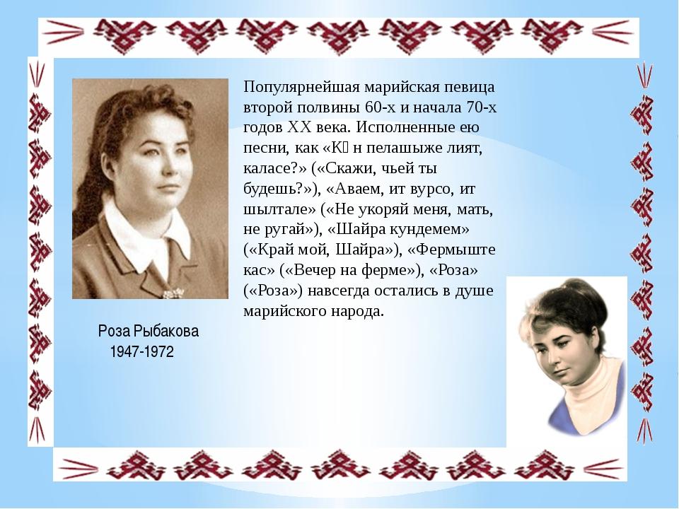 Роза Рыбакова 1947-1972 Популярнейшая марийская певица второй полвины 60-х и...