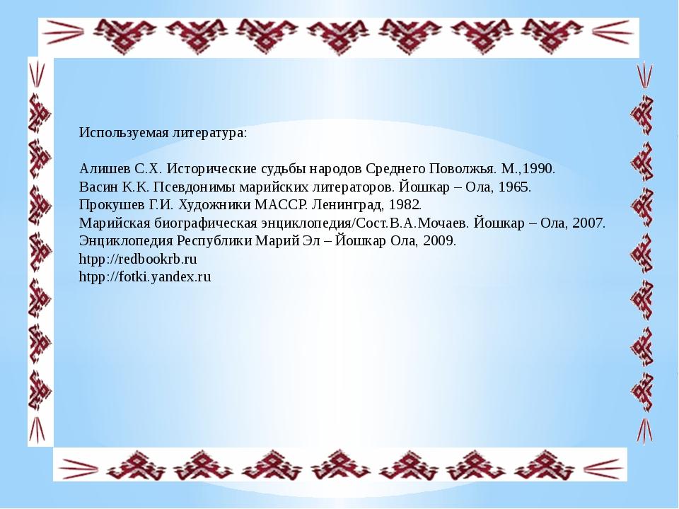 Используемая литература: Алишев С.Х. Исторические судьбы народов Среднего По...
