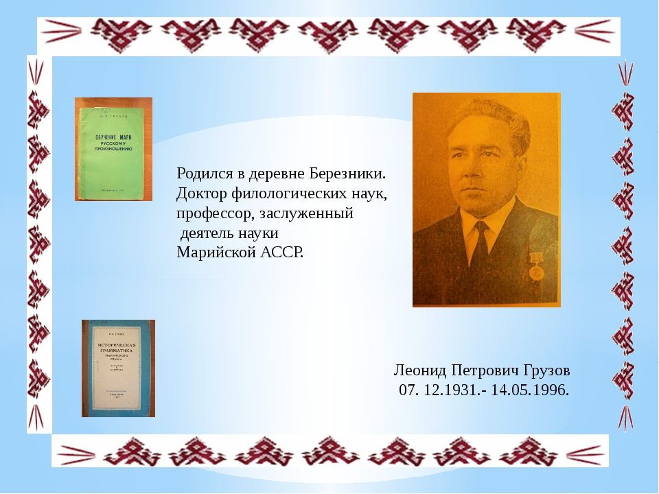 Леонид Петрович Грузов 07. 12.1931.- 14.05.1996. Родился в деревне Березники...