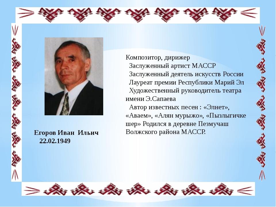 Композитор, дирижер Заслуженный артист МАССР Заслуженный деятель искусств Ро...