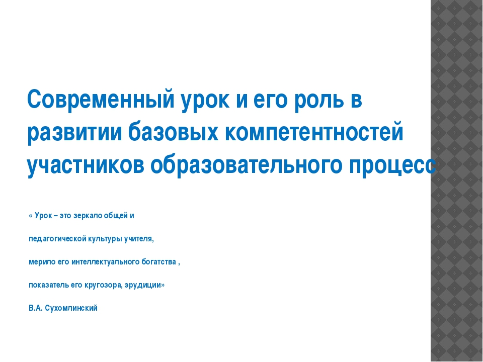 Современный урок и его роль в развитии базовых компетентностей участников обр...