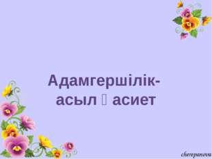 Адамгершілік- асыл қасиет cherepanova