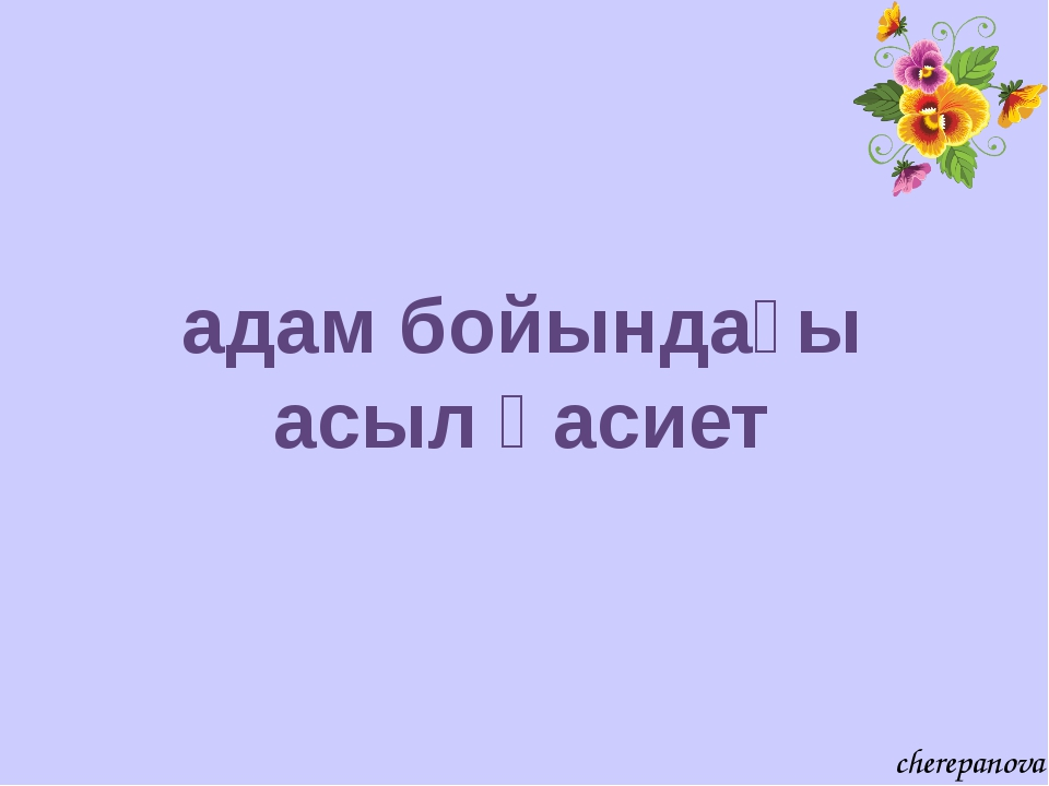 адам бойындағы асыл қасиет cherepanova cherepanova