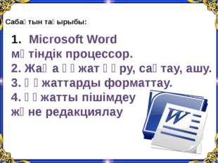 Microsoft Word мәтіндік процессор. 2. Жаңа құжат құру, сақтау, ашу. 3. Құжатт