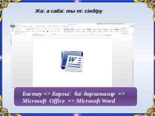 Жаңа сабақты түсіндіру Бастау => Барлық бағдарламалар => Microsoft Office =>