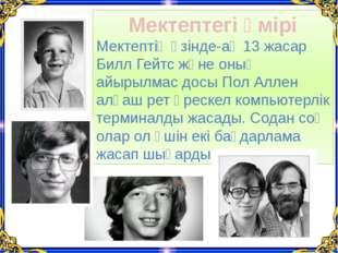 Мектептегі өмірі Мектептің өзінде-ақ 13 жасар Билл Гейтс және оның айырылмас