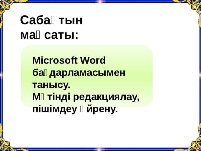 Сабақтын мақсаты: Microsoft Word бағдарламасымен танысу. Мәтінді редакциялау...