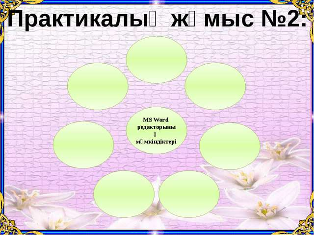 Практикалық жұмыс №2: