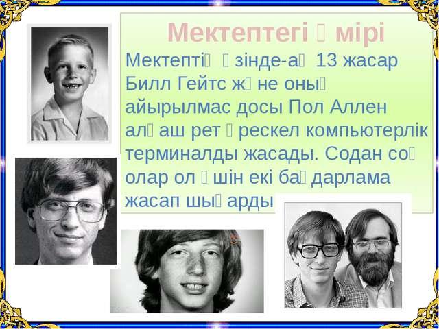 Мектептегі өмірі Мектептің өзінде-ақ 13 жасар Билл Гейтс және оның айырылмас...