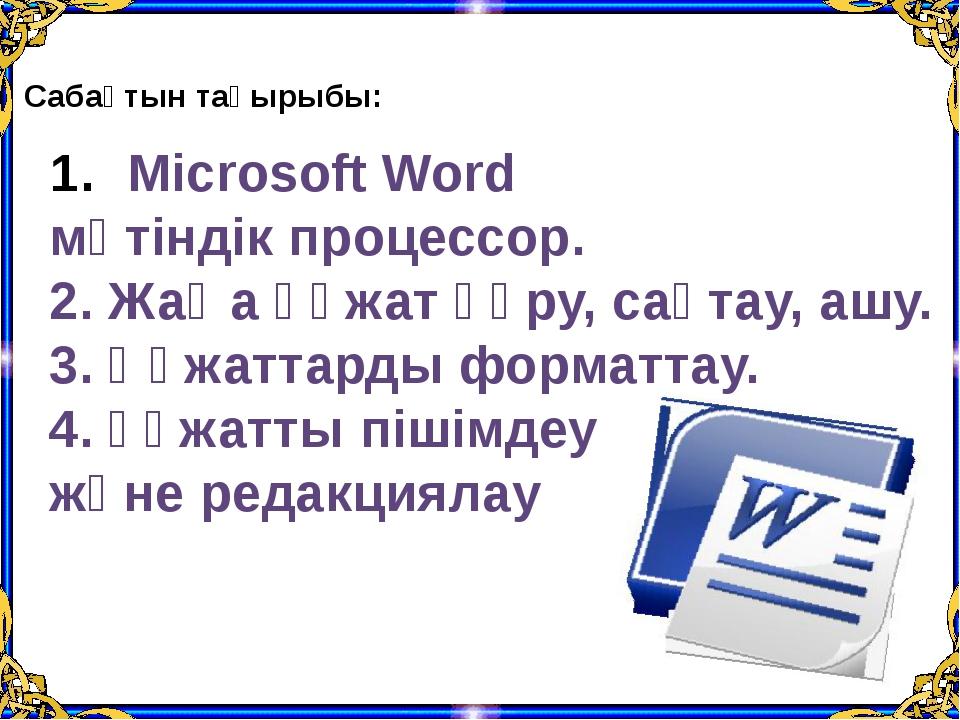 Microsoft Word мәтіндік процессор. 2. Жаңа құжат құру, сақтау, ашу. 3. Құжатт...