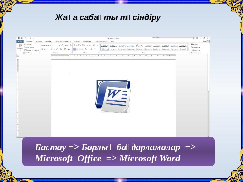 Жаңа сабақты түсіндіру Бастау => Барлық бағдарламалар => Microsoft Office =>...