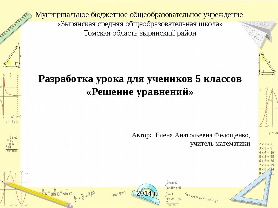 Муниципальное бюджетное общеобразовательное учреждение «Зырянская средняя общ...