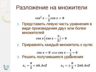 Однородные первой степени 1. Разделить обе части уравнения на cosx 2. Решить