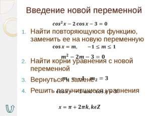 Однородные второй степени Разделить обе части уравнения на cos2x Введем нову