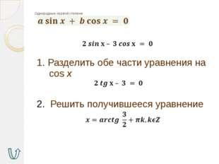 Методы решения тригонометрических уравнений Разложение на множители Введение